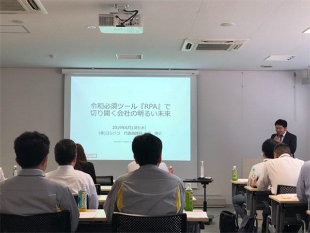 リコージャパンでRPA導入事例のセミナーを実施いたしました。