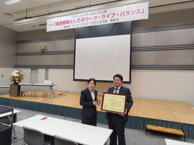 令和元年度 『福島県ワーク・ライフ・バランス先進的取組 大賞』を受賞いたしました。