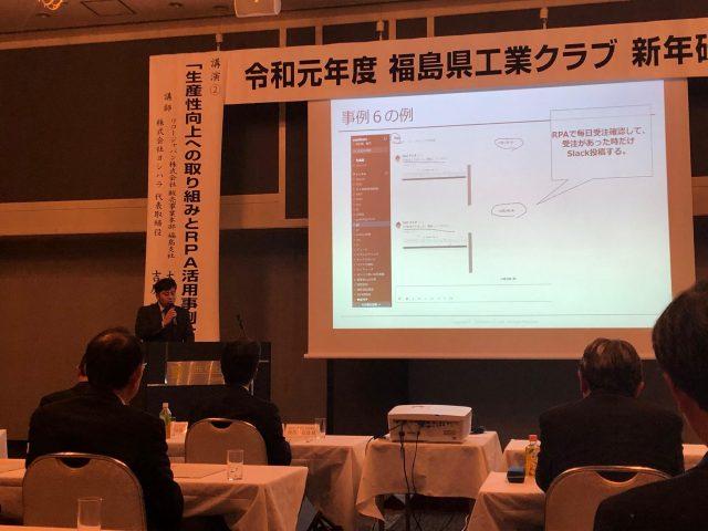 福島県工業クラブ新年研修会にて「生産性向上への取組みとRPA活用事例」の講演をいたしました。